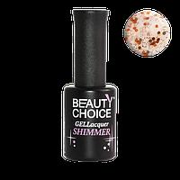 Гель-лак Beauty Choice с блестками (Shimmer) GVD-02