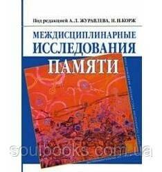 Междисциплинарные исследования памяти.  Журавлев А.Л., Корж Н.Н. (ред.)
