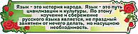 Цитата Куприна. Стенд для кабинета зарубежной литературы