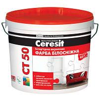 Ceresit CT-50 Краска Белоснежная АКРИЛОВАЯ, 10л