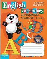 Английский  словарик 1-4 класс Федиенко В. Школа
