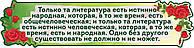 Цитата Белинского. Стенд для кабинета зарубежной литературы