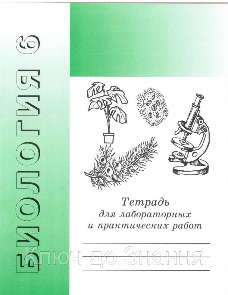 решебник для лабораторных и практических работ по биологии 9 класса