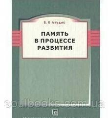 Память в процессе развития.  ЛЯУДИС В.Я.