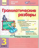 Грамматические разборы. Тетрадь-помощник по русскому языку для 3 класса. Агаркова И. П.