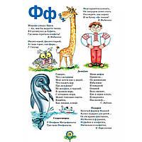 Школа Подар.мал.гению Азбука от А до Я...(4-7лет)