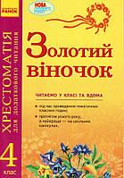 Золотий віночок Хрестоматія 4 клас для додаткового читання