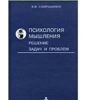 Психология мышления: Решение задач и проблем.  Спиридонов В.Ф.