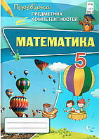 Математика 5 клас Перевірка предметних компетентностей  Тарасенкова  Н. А.