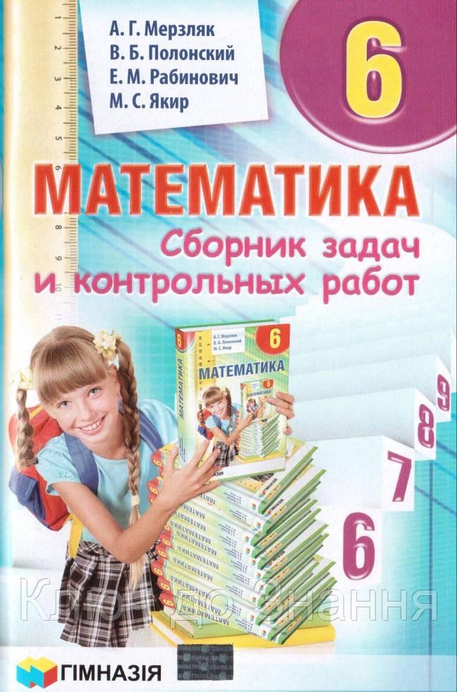 Математика сборник задач и контрольных работ 6