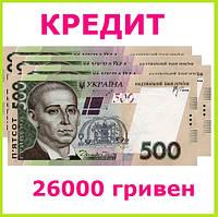 Кредит 26000 гривен без залога и поручителей