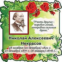 Некрасов Н. А. Портрет для кабинета зарубежной литературы