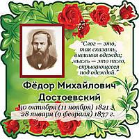Достоевский Ф. М. Портрет для кабинета зарубежной литературы