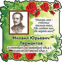 Лермонтов М. Ю. Портрет для кабинета зарубежной литературы