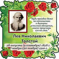 Толстой Л. Н. Портрет для кабинета зарубежной литературы