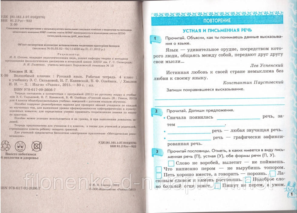 по рабочая ответы решебник класс русскому языку школа 3 россии тетрадь