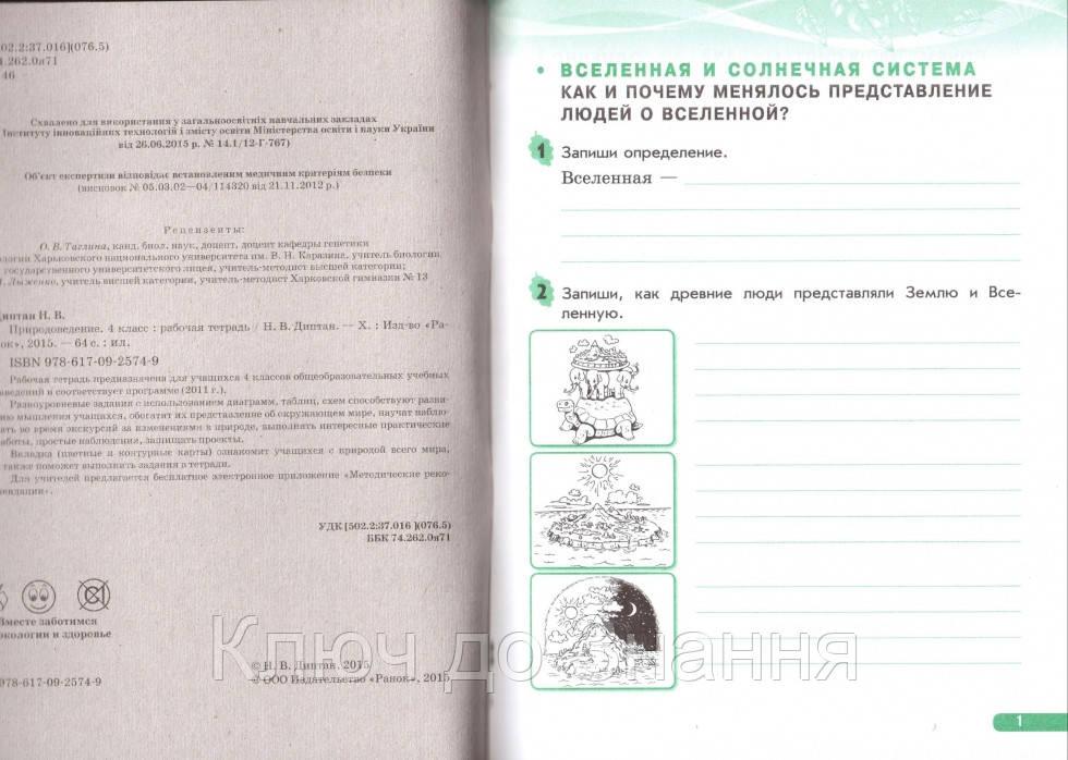 Диптан тетрадь по рабочая природознавство класс гдз 3