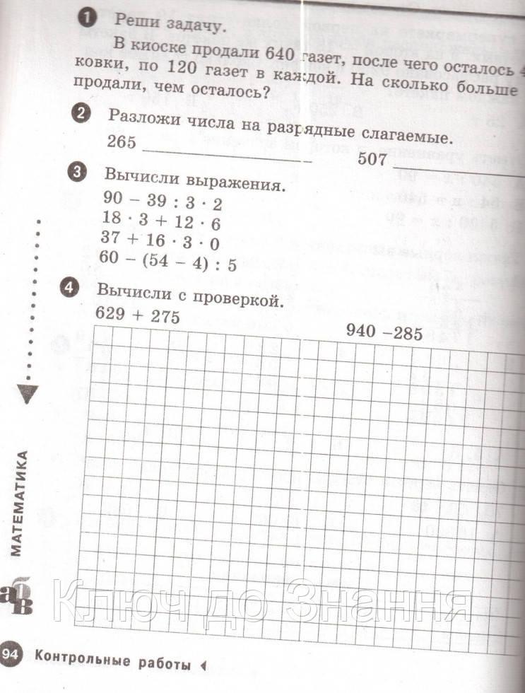 Класс ступеньки 11 решебник на