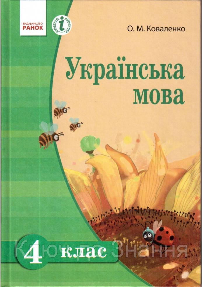 Решебник На Учебник Коваленко