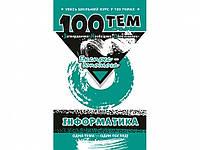 Увесь шкільний курс у 100 темах  Інформатика ЗНО Експрес допомога