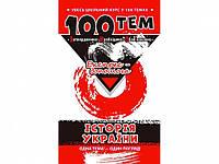 Увесь шкільний курс у 100 темах  Історія України ЗНО Експрес допомога