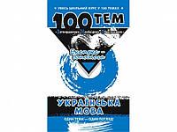 Увесь шкільний курс у 100 темах  Українська мова ЗНО Експрес допомога