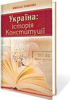 Україна: Історія Конституції . Микола Томенко