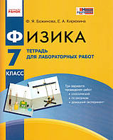 Физика Тетрадь для лабораторных работ 7 класс Божинова Ф. Я.