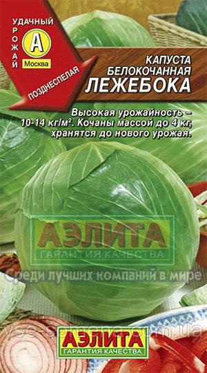 Капуста б/к Лежебока 0,3 г (Аэлита)
