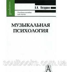 Музыкальная психология.  Петрушин В.И.