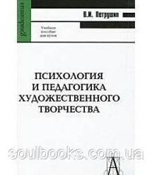 Психология и педагогика художественного творчества. Петрушин В.И.