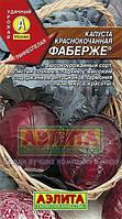 Капуста к/к Фаберже 0,2 г