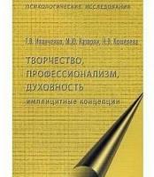 Творчество, профессионализм, духовность: имплицитные концепции. Иванченко Г.В. и др.