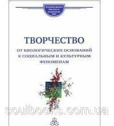 Творчество: от биологических оснований к социальным и культурным феноменам.  Ушаков Д.В. (ред)