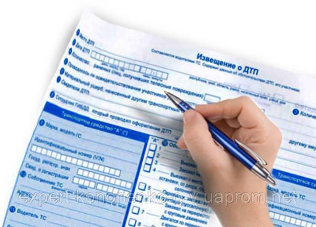 В Украине повышен лимит страховых выплат по Европротоколу