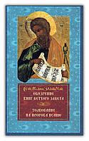 Обозрение книг Ветхого Завета. Толкование на пророка Исайю. Святитель Иоанн Златоуст.