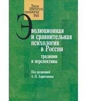 Эволюционная и сравнительная психология в России.  Харитонов А.Н.