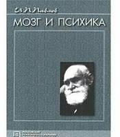 Мозг и психика. Избранные психологические труды. 3-е изд., стер. ПАВЛОВ И.П.