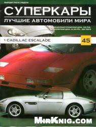Суперкары №45 Cadillac Escalade | Модель коллекционная 1:43 | DeAgostini