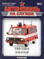 Модель Автомобиль на Службе №12 РАФ-2203 Автомобиль Штабной Пожарный