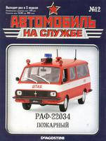 Автомобиль на Службе №12 РАФ-2203 Автомобиль Штабной Пожарный