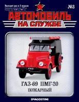Модель Автомобиль на Службе №3 ГАЗ-69 ПМГ-20 Пожарный