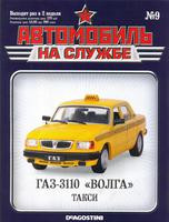 Автомобиль на Службе №9 ГАЗ-3110 Волга Такси | Deagostini