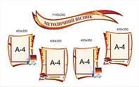 Методический стенд для учительской