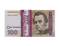 Сувенирные деньги 100 грн. Пачка  80 шт.