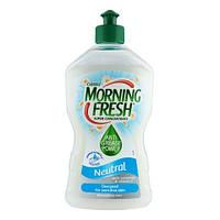 Средство для мытья посуды Morning  fresh Neutral, 400 мл