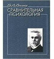 Сравнительная психология. Избранные психологические труды.2-е изд., стер.  ВАГНЕР В.А.