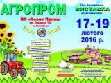 Приглашение на 15-й Национальную выставку агротехнологий «Агропром-2016»