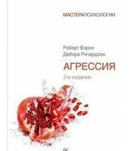 Агрессия. 2-е изд. Р. Бэрон, Э. Ричардсон
