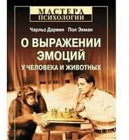 О выражении эмоций у человека и животных. 4-е изд.  Экман П.